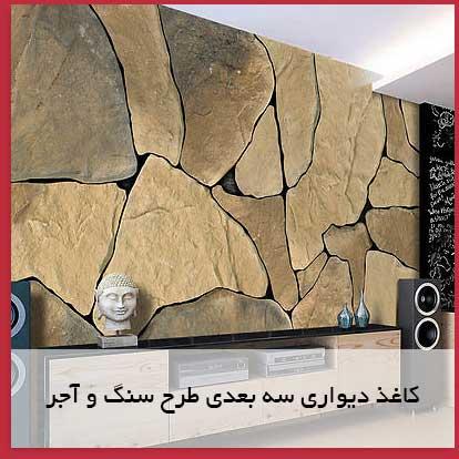 کاغذ دیواری سه بعدی طرح سنگ و آجر